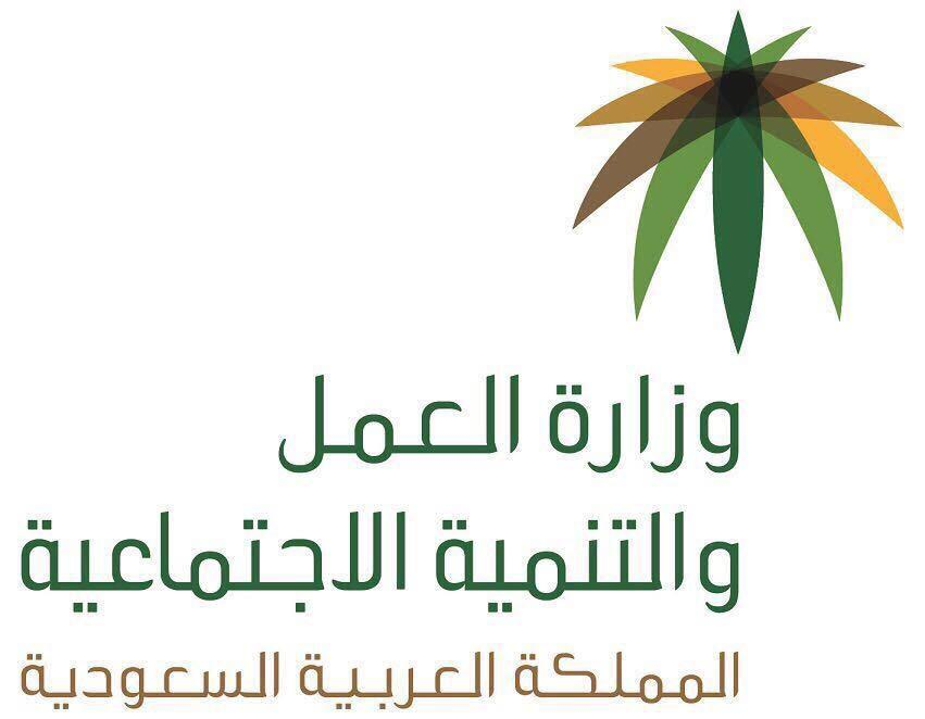 The Ministry of Labor & Social Development participates in a campaign to fight money laundering crimes