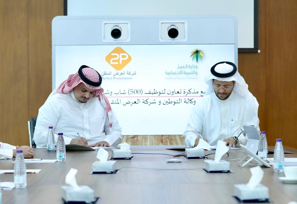 MLSD signs MoC in bid to employ 500 Saudi nationals in IT field